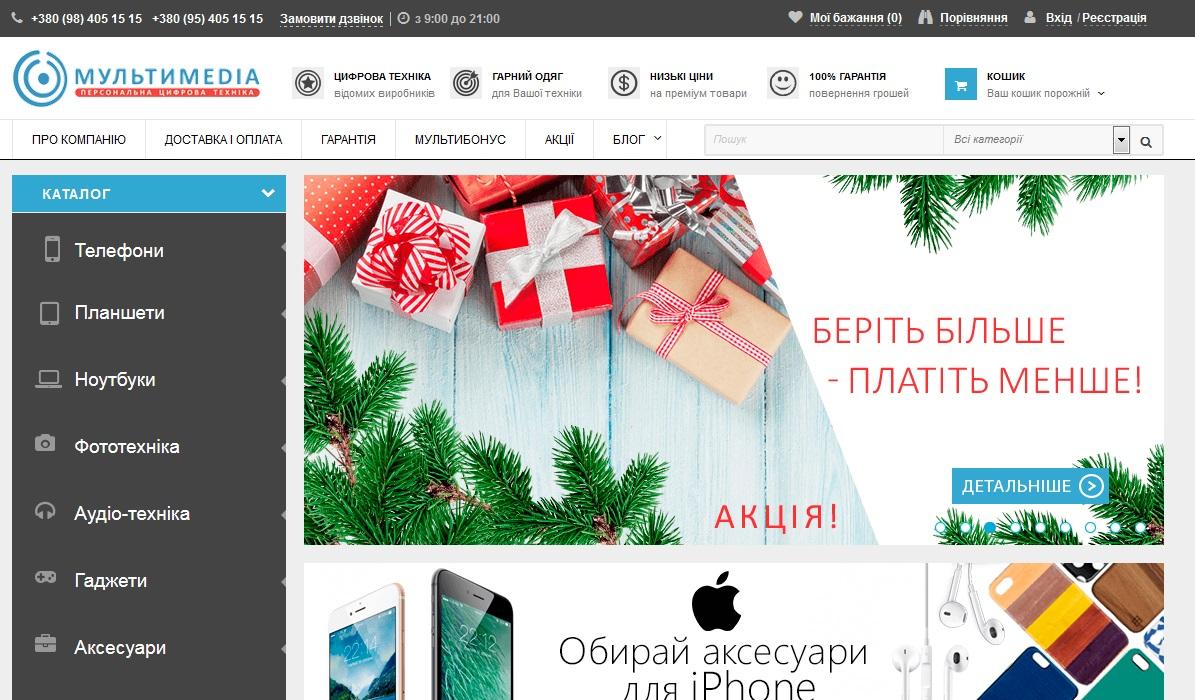 Интернет магазин МТА - современные технологии - Гид покупателя ... 9e869a9a59a45